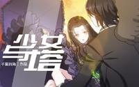 Chapter 03:『堕落』
