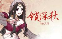第五章 娇艳禛妃