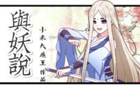 《与妖说》第十五说——再遇蝶恋