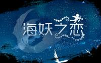 海妖之恋 序章