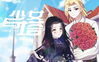 Chapter 12:『黑羽』