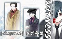 [Chapter.03]意外受伤