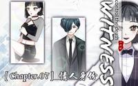 [Chapter.07]情人身份