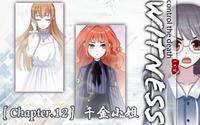 [Chapter.12]千金小姐