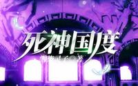 ✠ Chapter. 48『魔蚀时刻』