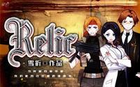 Relic【完结】